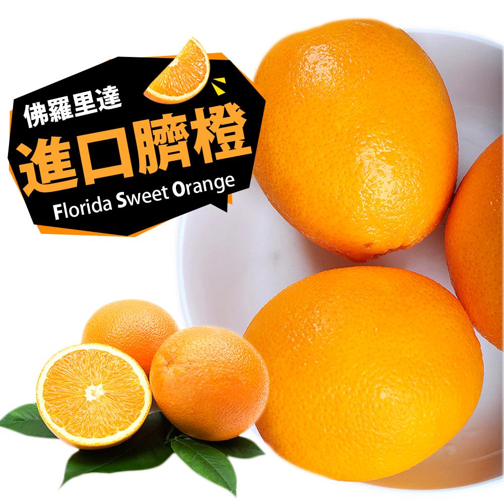 【台北濱江】佛羅里達臍橙1箱(10kg/箱)