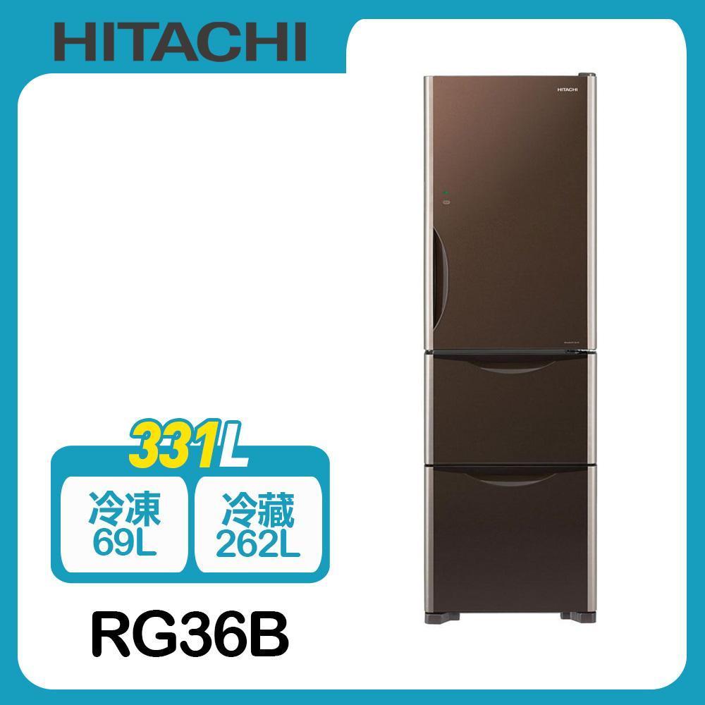 【HITACHI日立】331L變頻三門冰箱RG36B