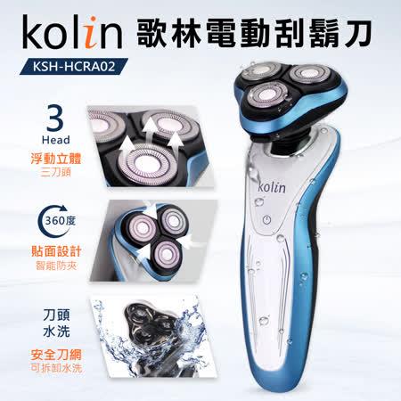 【歌林Kolin】電動刮鬍刀(藍)KSH-HCRA02