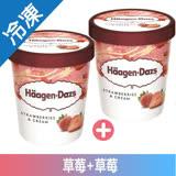 哈根達斯 草莓+草莓組經典超值組 (473ml*2入/  組)