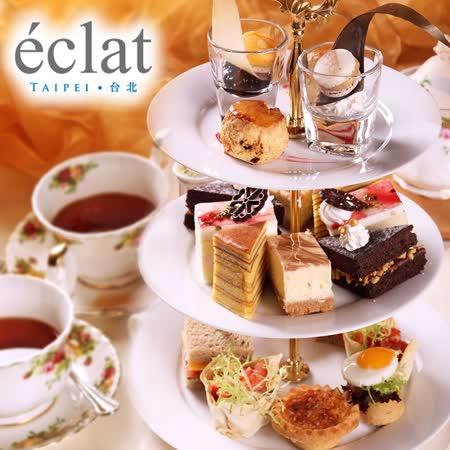 台北怡亨酒店 傳統英式雙人下午茶