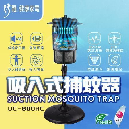 巧福 吸入式捕蚊器 (小型)台灣製造