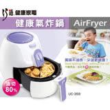 福利品【巧福】健康氣炸鍋 UC-358 紫色