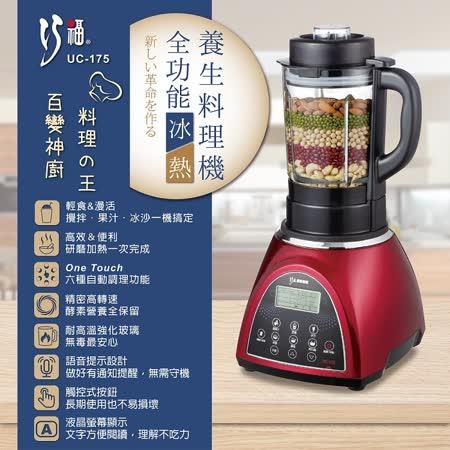 【巧福】 全功能養生料理機