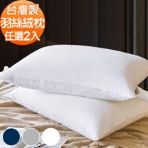 MIT台灣製-3色可選<BR> 抗菌透氣羽絲絨枕頭2入