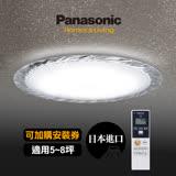 【Panasonic 國際牌】7坪 32.3W LED 抗汙 調光調色 智慧型 鑽石切割 遙控吸頂燈 LGC51112A09 晶瑩
