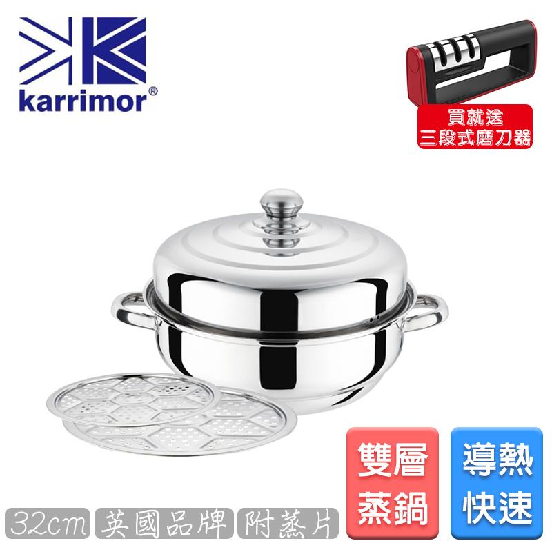 英國Karrimor 雙層蒸鮮團圓鍋32cm