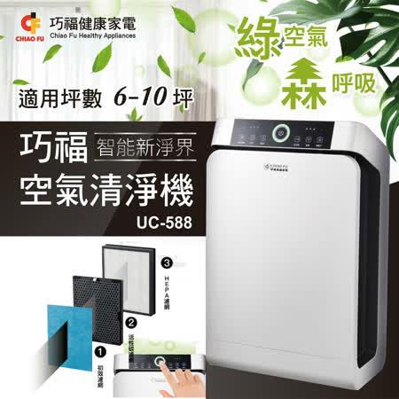 【CHIAO FU巧福】 抗敏智慧空氣清淨機