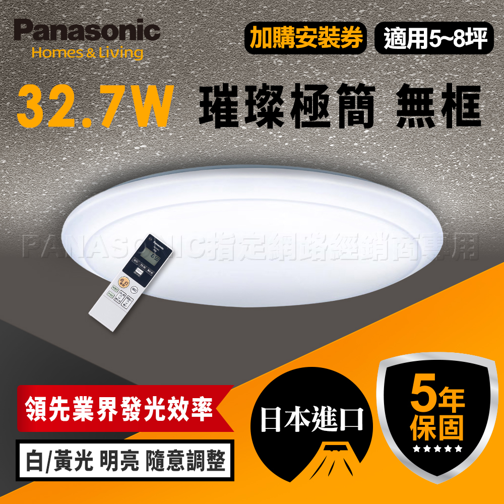 【Panasonic 國際牌】7坪 32.7W LED 抗汙 調光調色 智慧型 璀璨極簡 遙控吸頂燈 LGC51101A09 無框