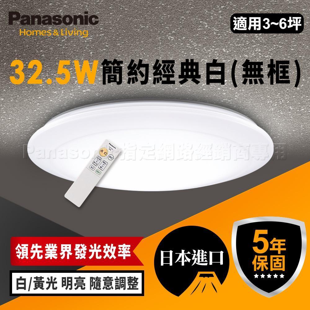 【Panasonic 國際牌】5坪 32.5W LED 抗汙 調光調色 智慧型 璀璨極簡 遙控吸頂燈 LGC31102A09  無框