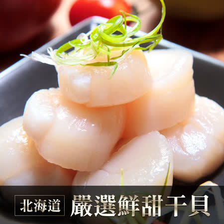 北海道嚴選 鮮甜干貝6顆x3包