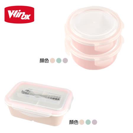 美國Winox 陶瓷保鮮盒3入組