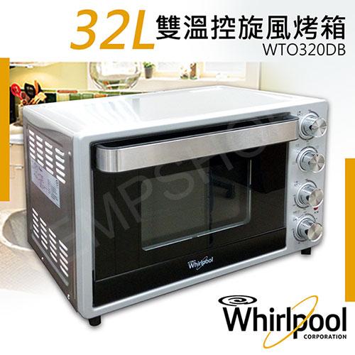 【惠而浦Whirlpool】32L雙溫控旋風烤箱 WTO320DB