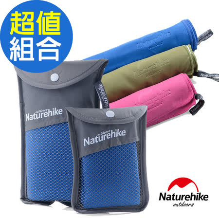 Naturehike 吸水戶外速乾浴巾+毛巾