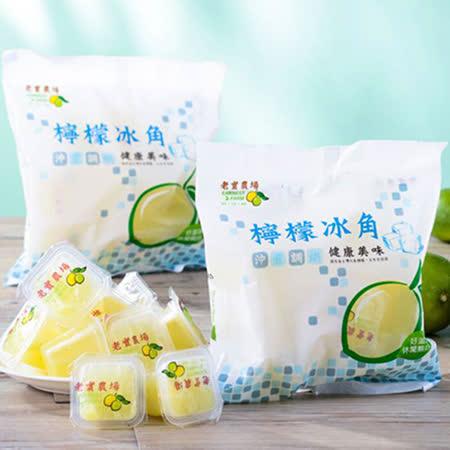 老實農場 檸檬冰角(280g/包)6包