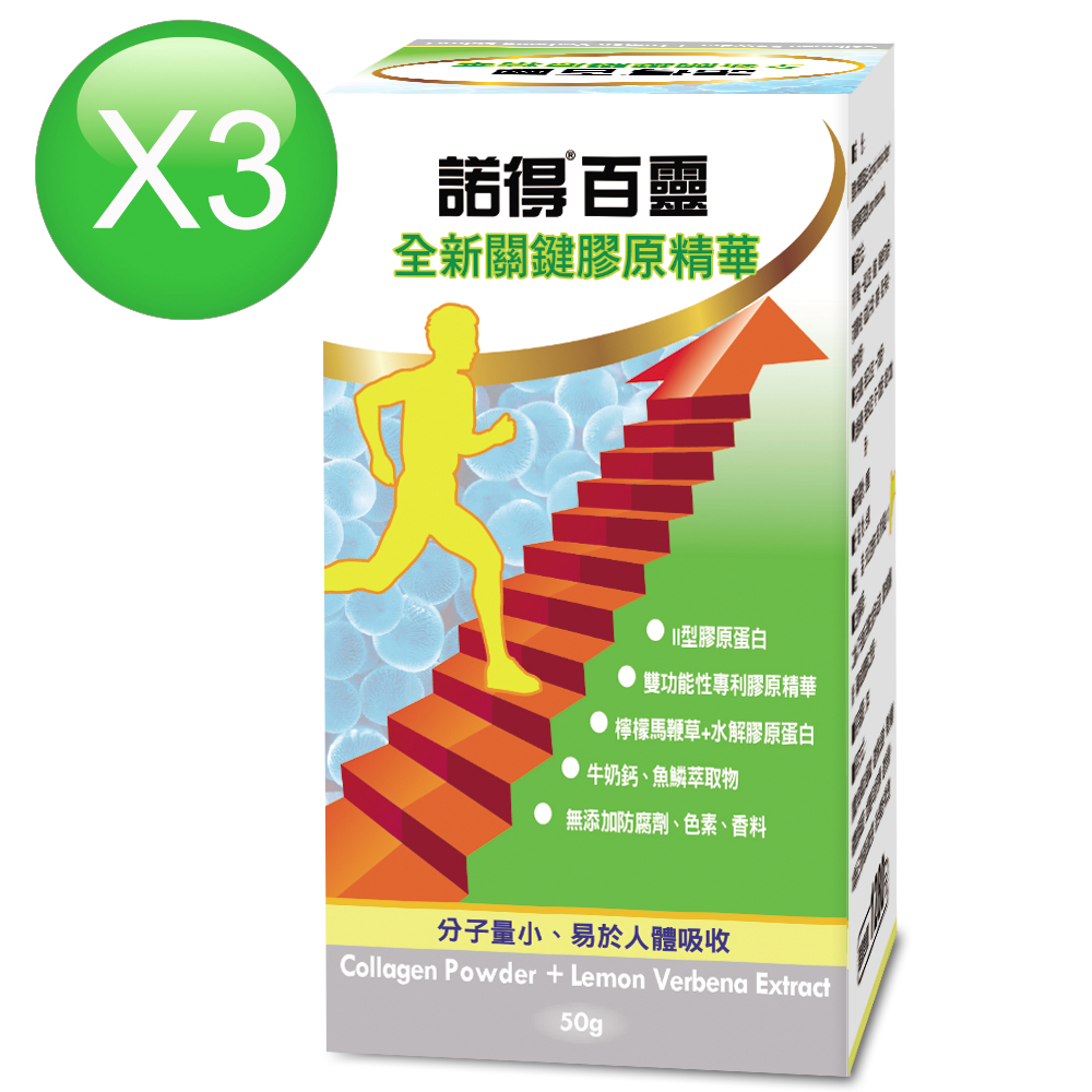【諾得】百靈全新關鍵膠原精華(50gx3瓶)