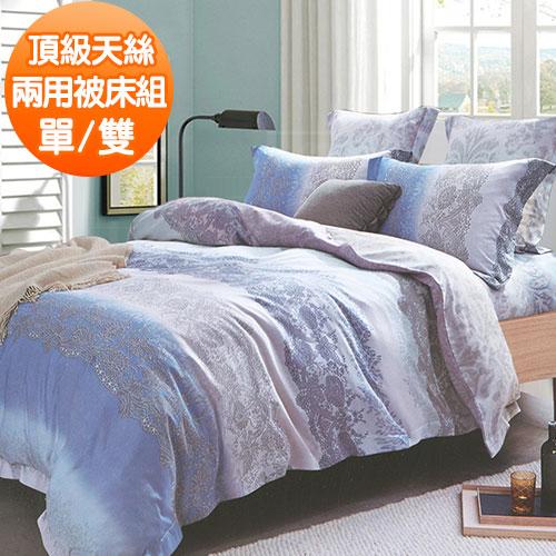 J-bedtime 頂級絲滑天絲TENCEL吸濕排汗兩用被套床包組-單/雙(芙蘭詩意)