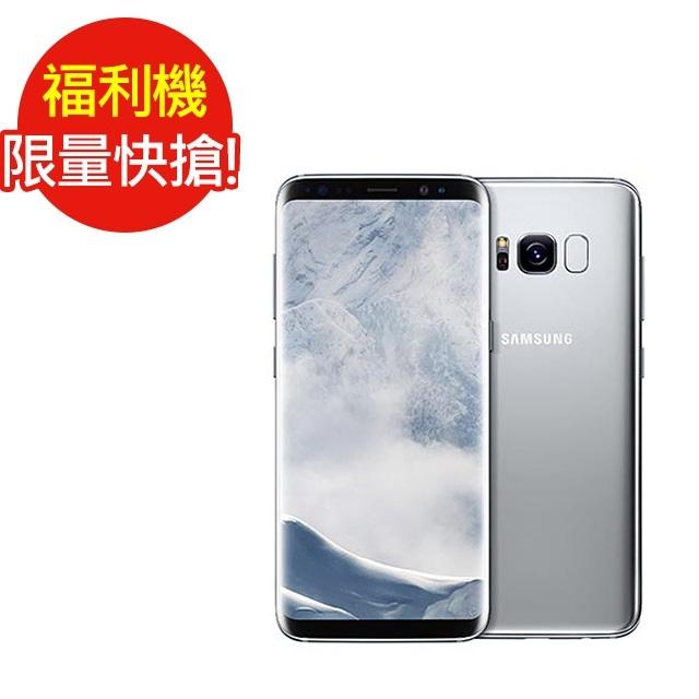 福利品 SAMSUNG Galaxy S8+ 6.2 吋八核心(4/64G)智慧型手機 4G LTE(九成新)