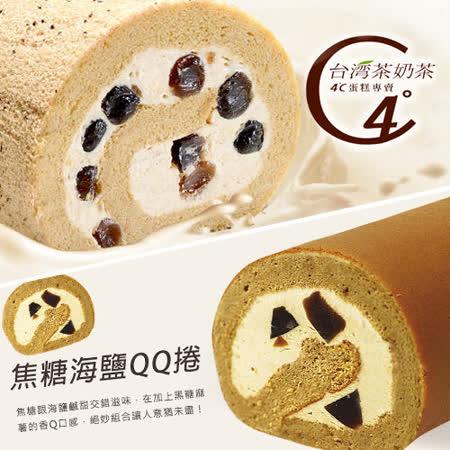 台灣茶奶茶4℃ 熱銷蛋糕捲任選2條組