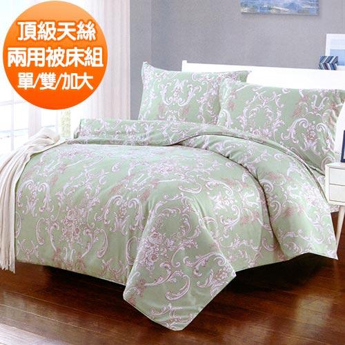 J-bedtime 頂級絲滑天絲TENCEL吸濕排汗兩用被套床包組-單/雙/加大(幸運藤蔓)