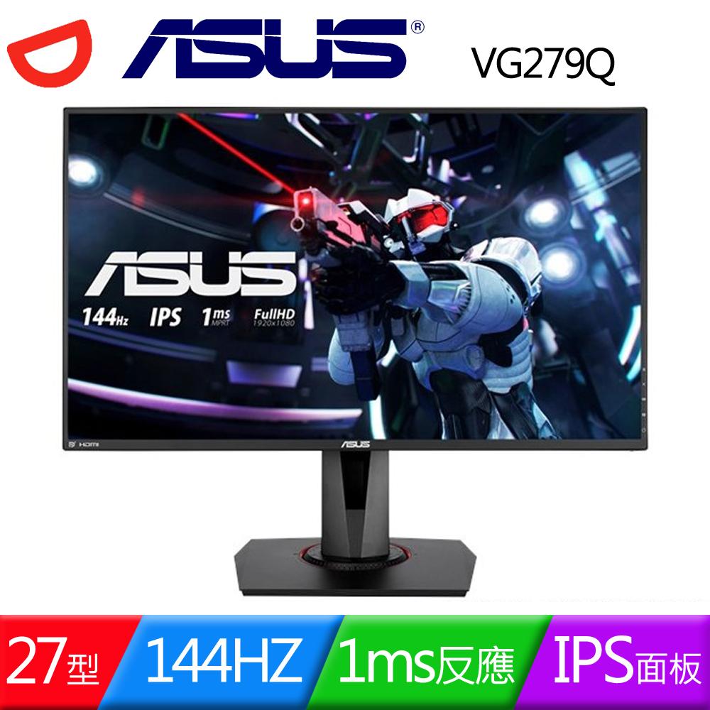 ASUS 華碩 VG279Q 27型 IPS 1ms 電競顯示器螢幕