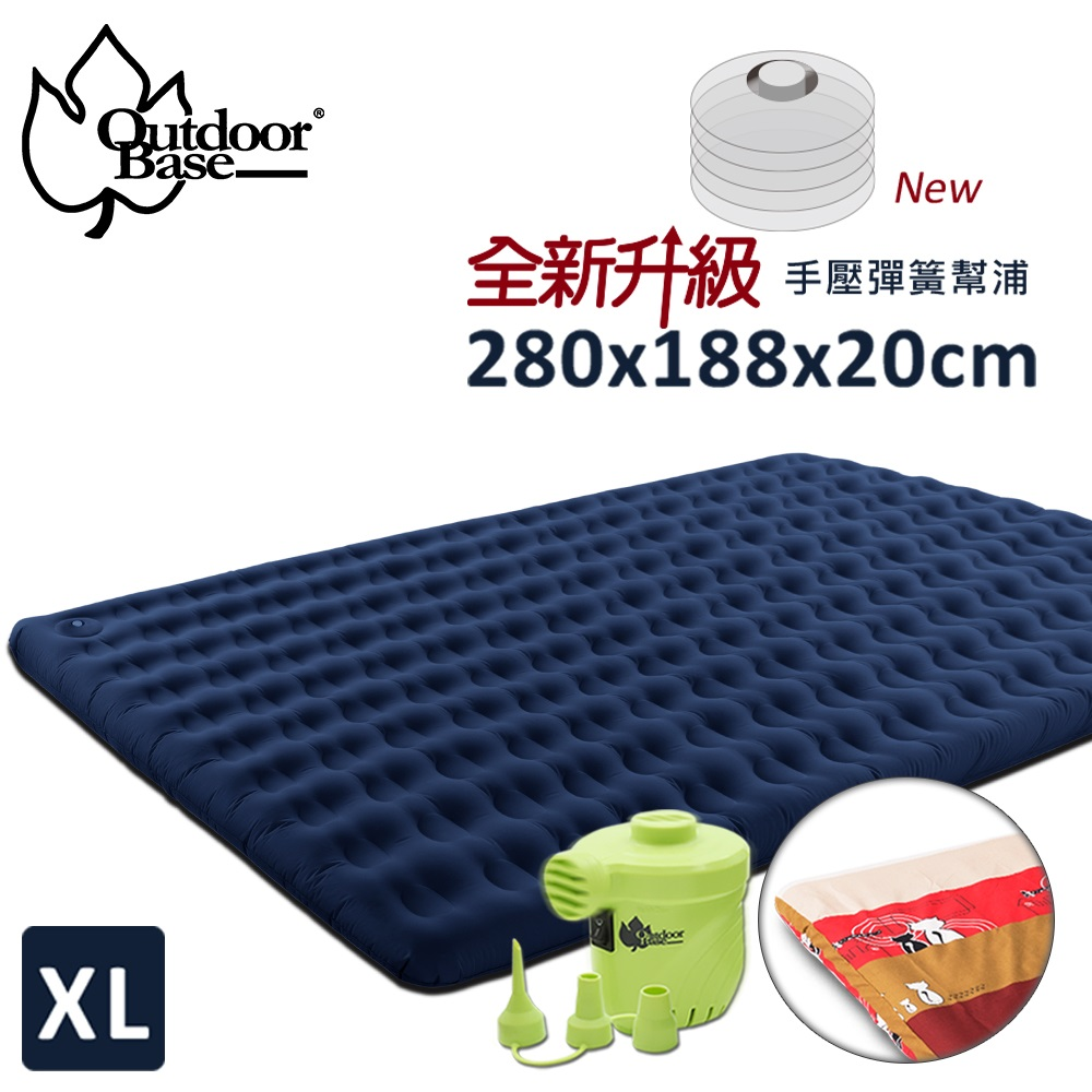 【Outdoorbase】極度優眠充氣床墊 (XL)原廠幫浦涼感床包一次購足