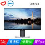 DELL 戴爾 U2419H 24型 IPS 薄邊框顯示器螢幕《原廠三年保固》