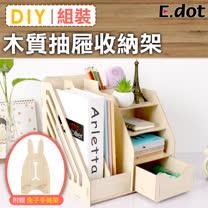 【E.dot】DIY桌面木質抽屜收納架