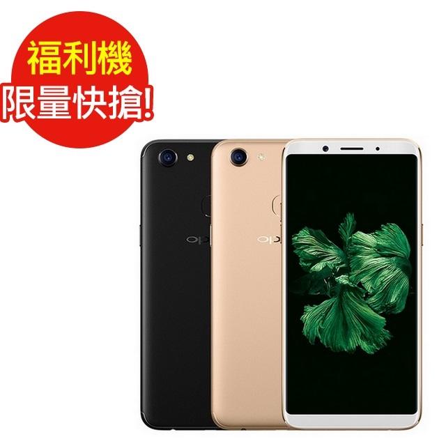 福利品OPPO A75 -6 吋八核心(4G/32G)智慧型手機LTE(金)(九成新)