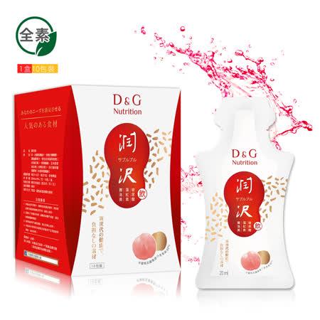 D&G Nutrition 潤沢紅寶石飲(20ml*10入)