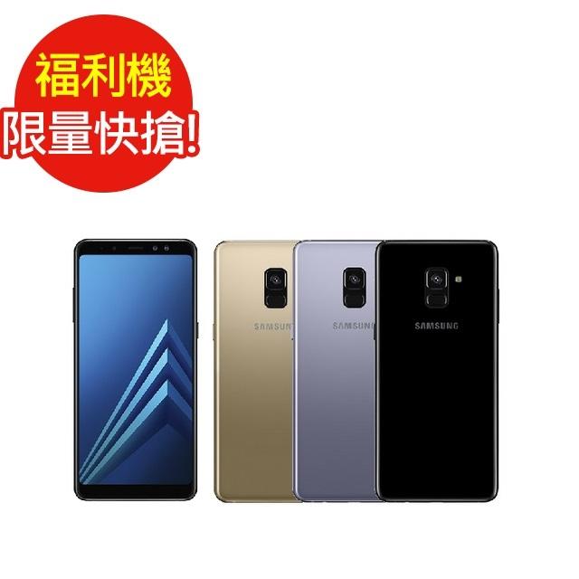 福利品SAMSUNG Galaxy A8 (2018) 5.6 吋八核心(4G/32G)智慧型手機(九成新)