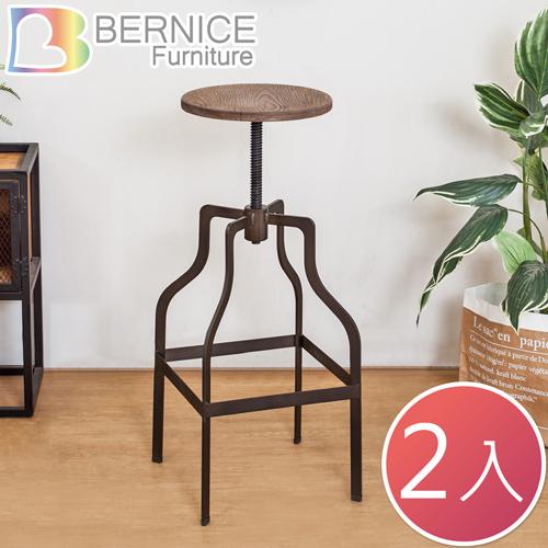 Bernice-薩克工業風旋轉升降吧台椅/吧檯椅/高腳椅(二入組合)