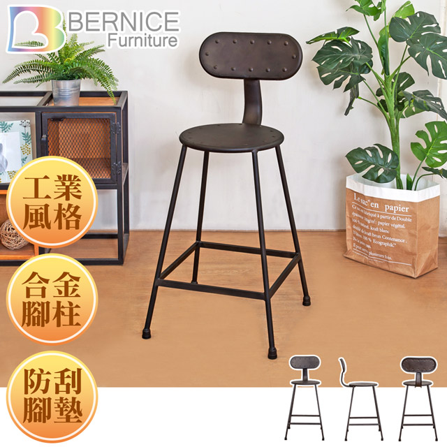 Bernice-亞奇復古風吧台椅/吧檯椅/高腳鐵椅(矮)