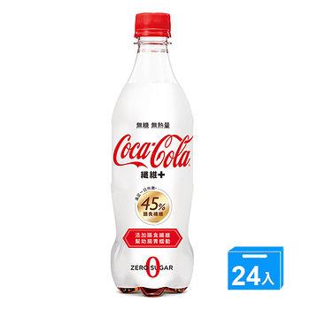 可口可樂纖維+ 600ml*24入