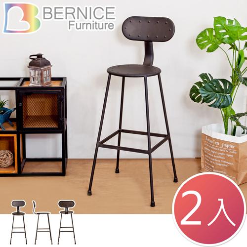 Bernice-亞奇復古風吧台椅/吧檯椅/高腳鐵椅(高)(二入組合)