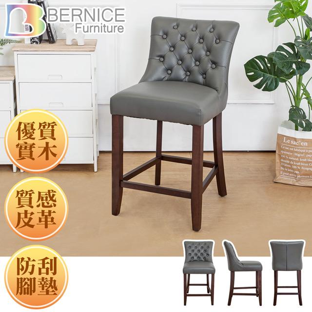 Bernice-藍恩實木吧台椅/吧檯椅/高腳椅(矮)