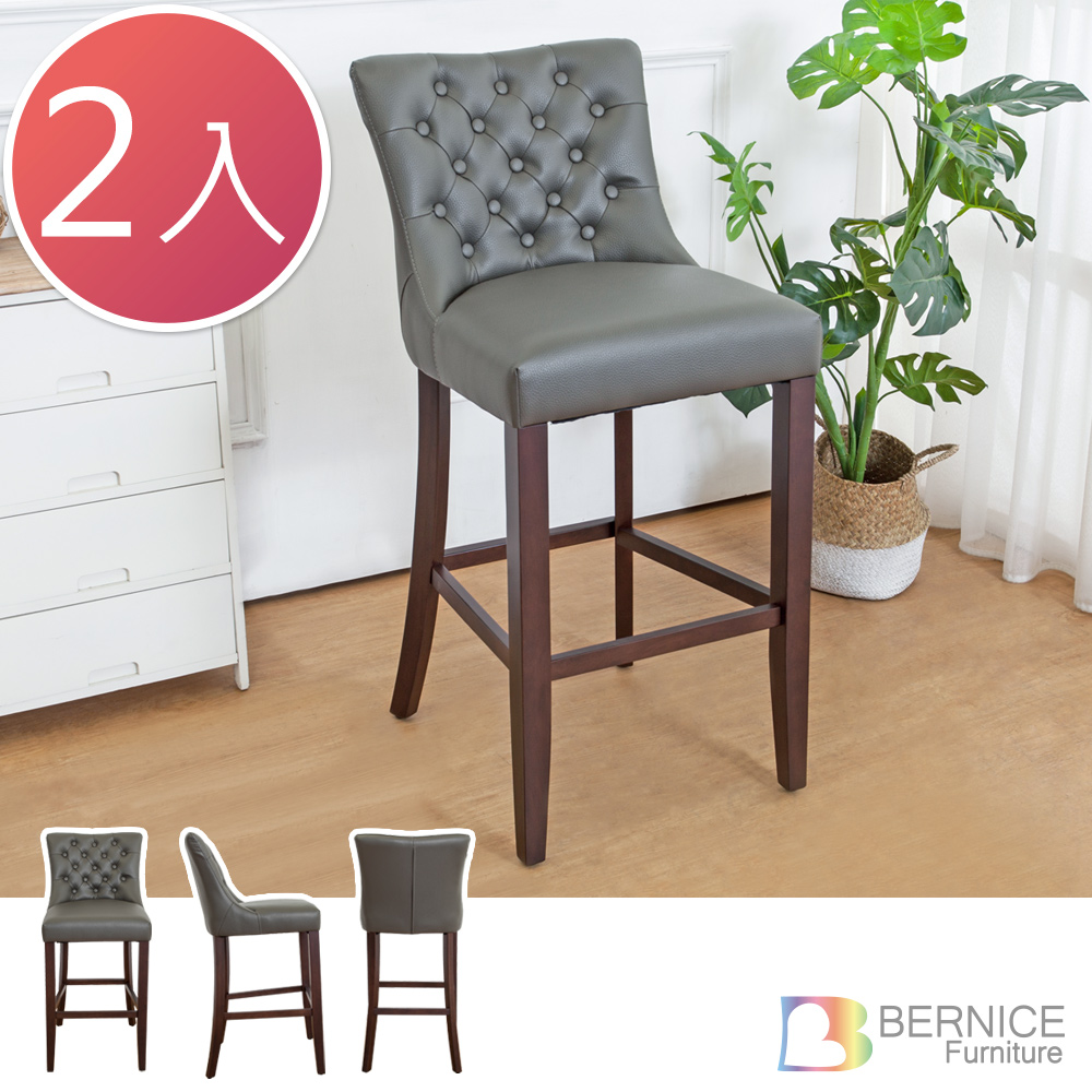 Bernice-藍恩實木吧台椅/吧檯椅/高腳椅(高)(二入組合)