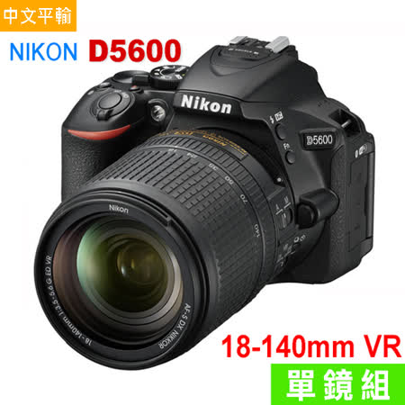 Nikon D5600 18-140mm 平輸