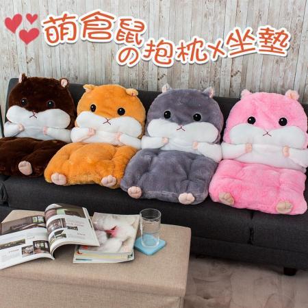 可愛倉鼠玩偶抱枕 坐墊組2入(4色選)