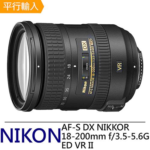 Nikon AF-S DX NIKKOR 18-200mm f/3.5-5.6G ED VR II 標準變焦鏡頭*(平行輸入)-送抗UV保護鏡72mm+專用拭鏡筆