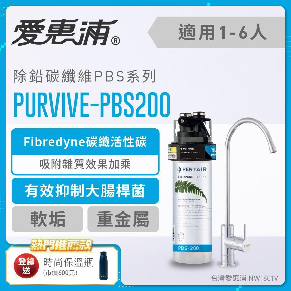 愛惠浦 除鉛碳纖維系列淨水器 EVERPURE PURVIVE-PBS200