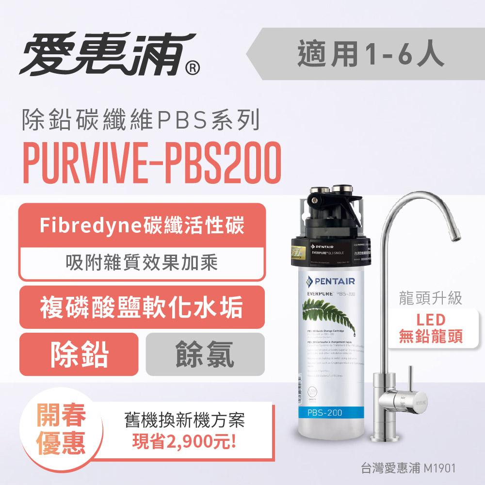 愛惠浦 除鉛碳纖維系列淨水器 汰舊換新方案 EVERPURE PURVIVE-PBS200