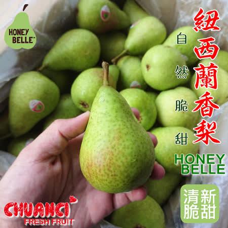 紐西蘭 Honey Belle 梨 1.8kg
