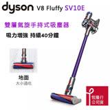 【福利品】Dyson V8 Fluffy SV10E 吸塵器(紫)