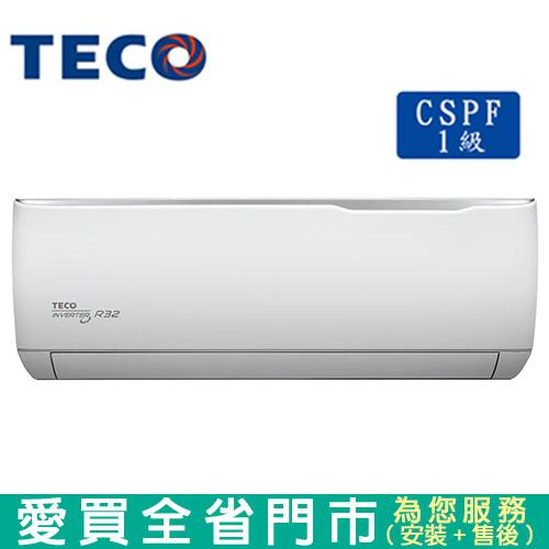 TECO東元10-11坪MA72IC-GA/MS72IC-GA精品變頻冷專分離式冷氣_含配送到府+標準安裝