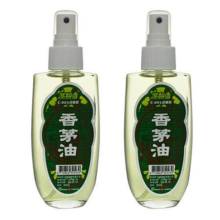 室飄香 天然香茅油噴劑2入