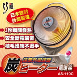 【CHIAO FU 巧福】MIT 14吋定時碳素纖維電暖器 AS-110C