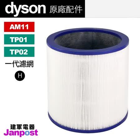 Dyson 一代空氣濾網