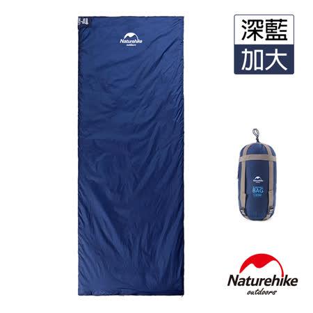 Naturehike XL 加大版  四季通用輕巧型睡袋