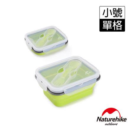 Naturehike  小號 折疊式密封保鮮盒